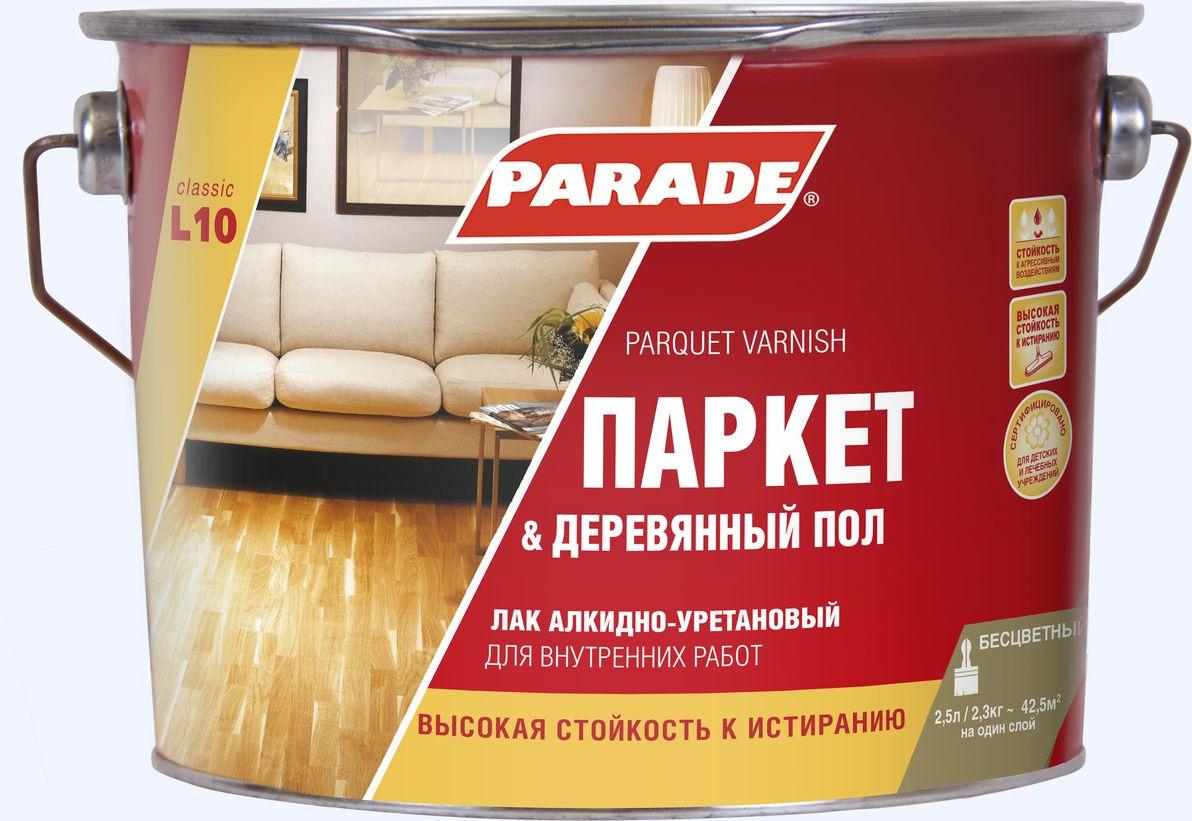 Лак Parade L10 Паркет & Деревянный пол, алкидно-уретановый, полуматовый, 4603292006130, прозрачный, 2.5 л лак паркетный рогнеда eurotex эко полуматовый 5л