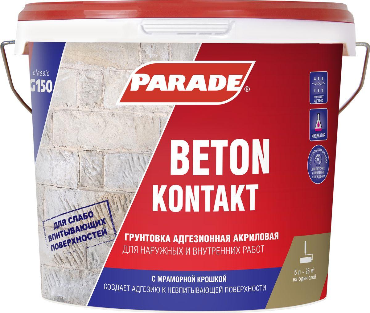 Грунт Parade Beton Kontakt G150, 4603292006499, 5 л цена 2017