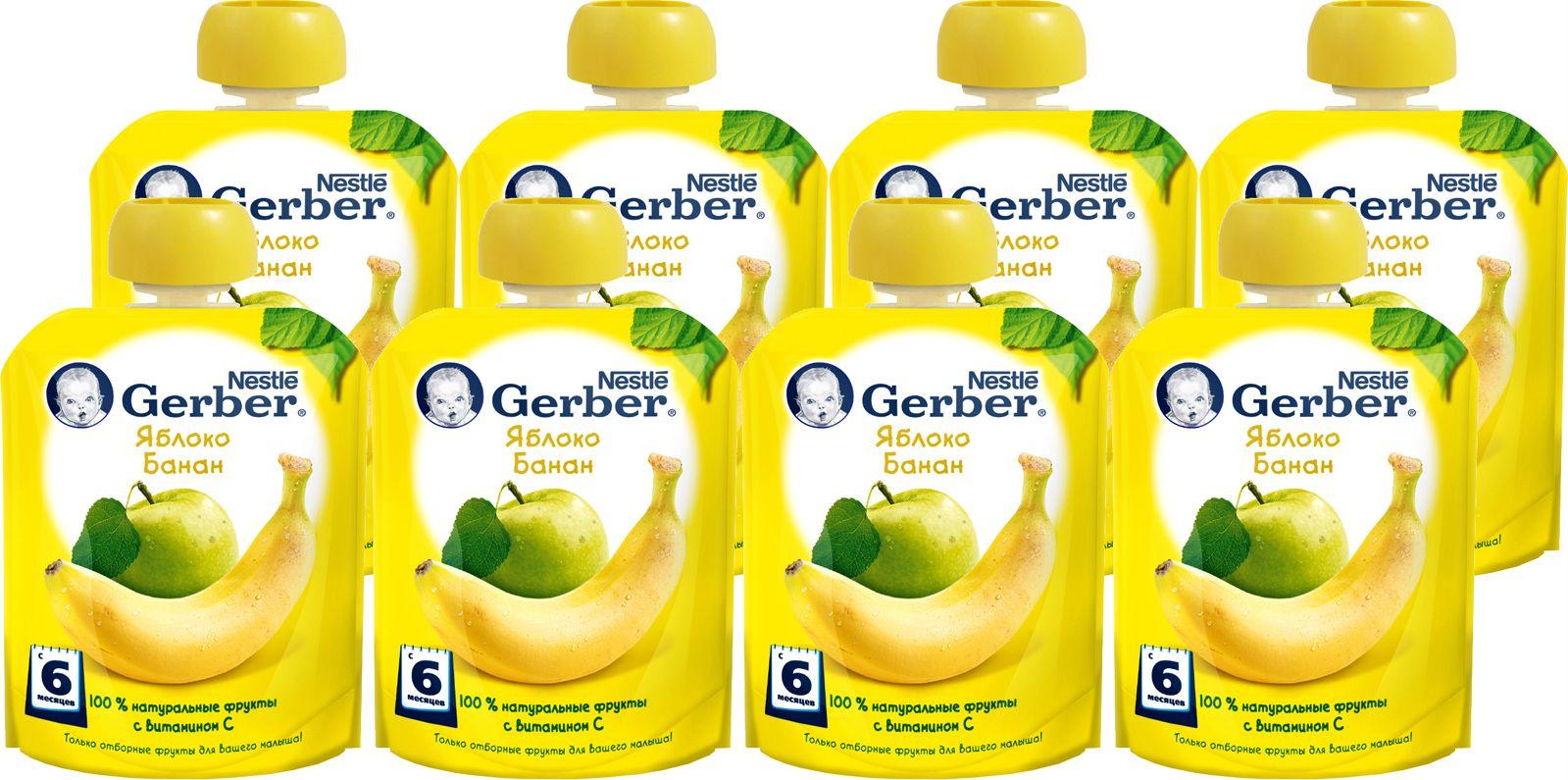 Пюре Яблоко и банан с 6 месяцев Gerber, 8 шт по 90 г