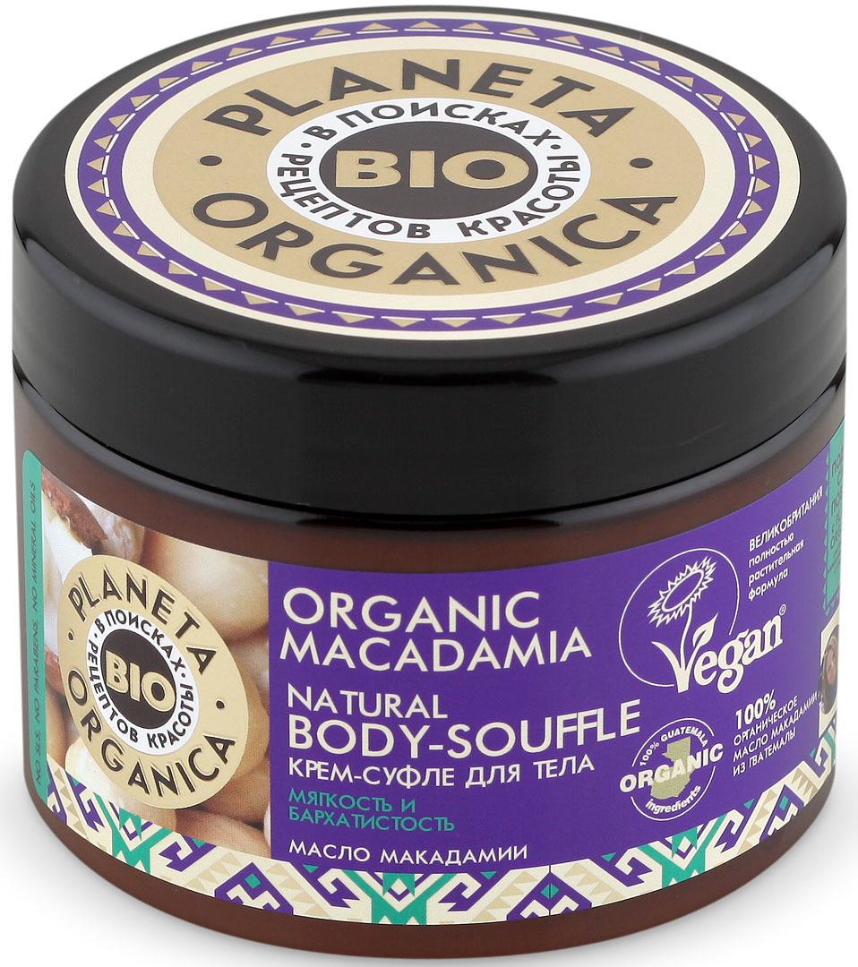 Крем-суфле для ухода за кожей Planeta Organica Organic Macadamia, 300 мл венорм цена крем