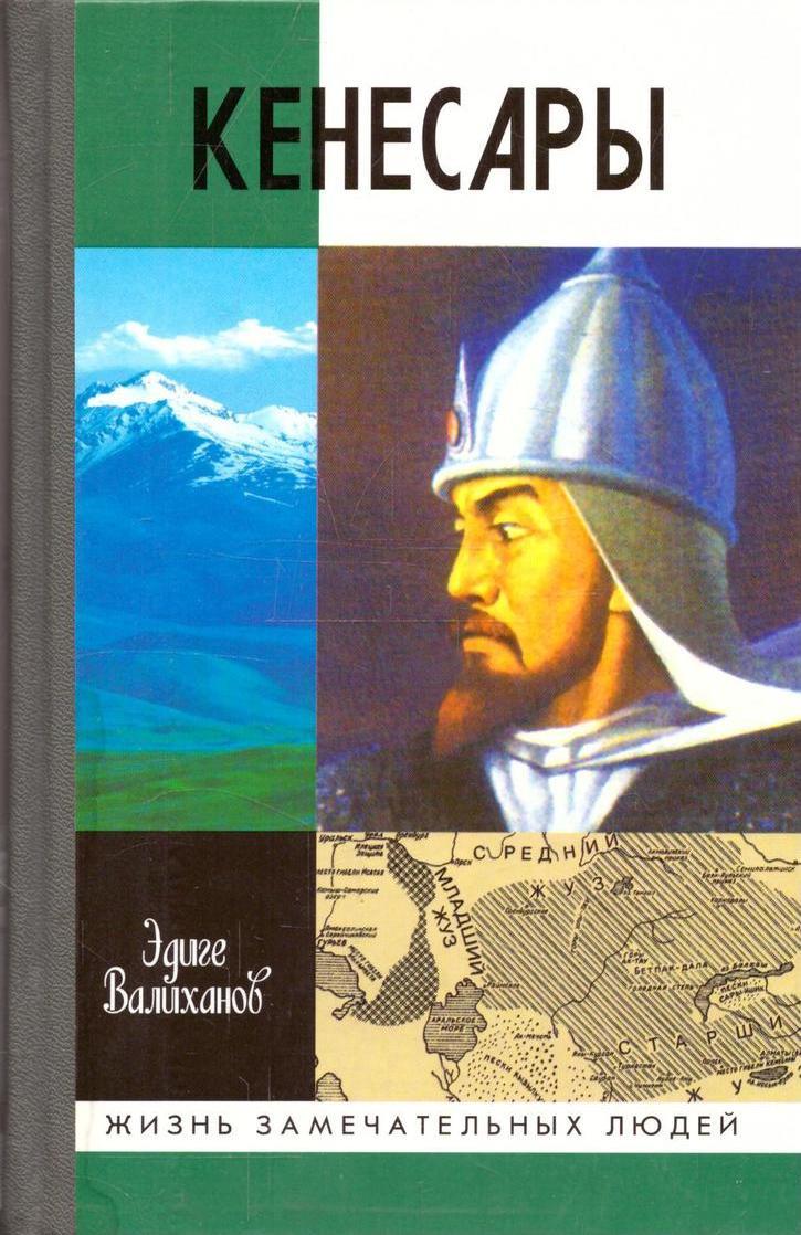 Валиханов Э.Ж. Кенесары