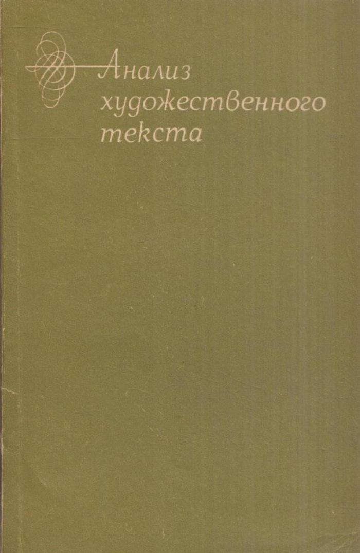 Анализ художественного текста. Сборник статей. Выпуск I