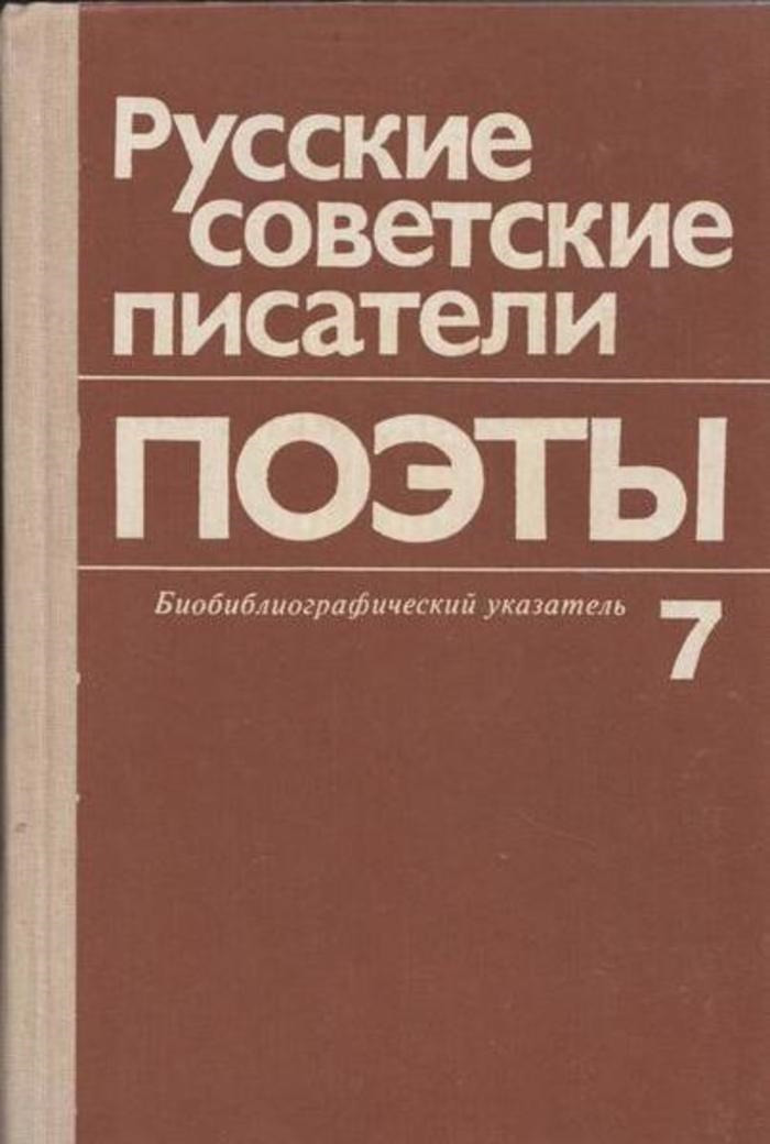 Русские советские писатели. Поэты. Том 7