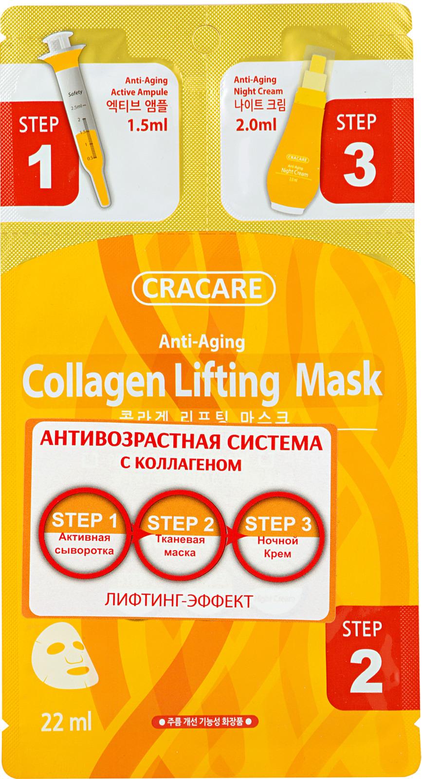 Cracare Лифтинг-маска с коллагеном 3 шага маска 3 шага