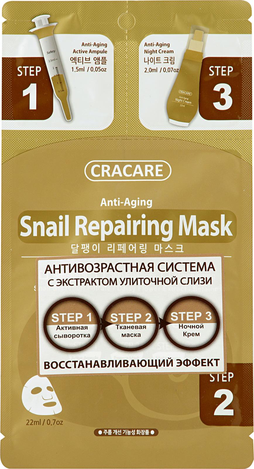 Фото - Cracare Регенерирующая маска с экстрактом слизи улитки 3 шага маска д лица cracare регенер с экстрактом слизи улитки 3 шага 40г тканевая