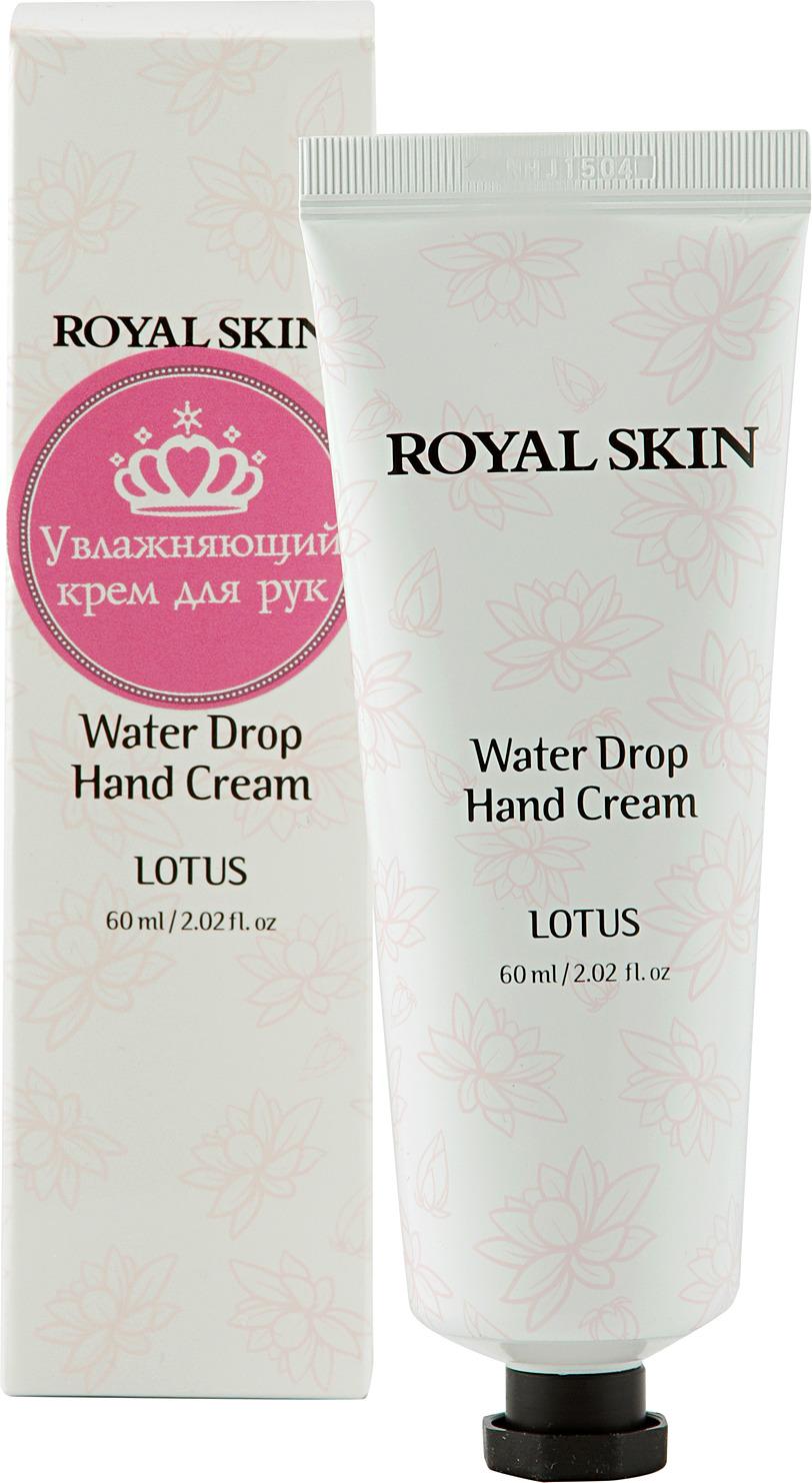 Royal Skin Тающий крем для рук с экстрактом лотоса Water Drop, 60 мл lancome nutrix royal крем для рук nutrix royal крем для рук