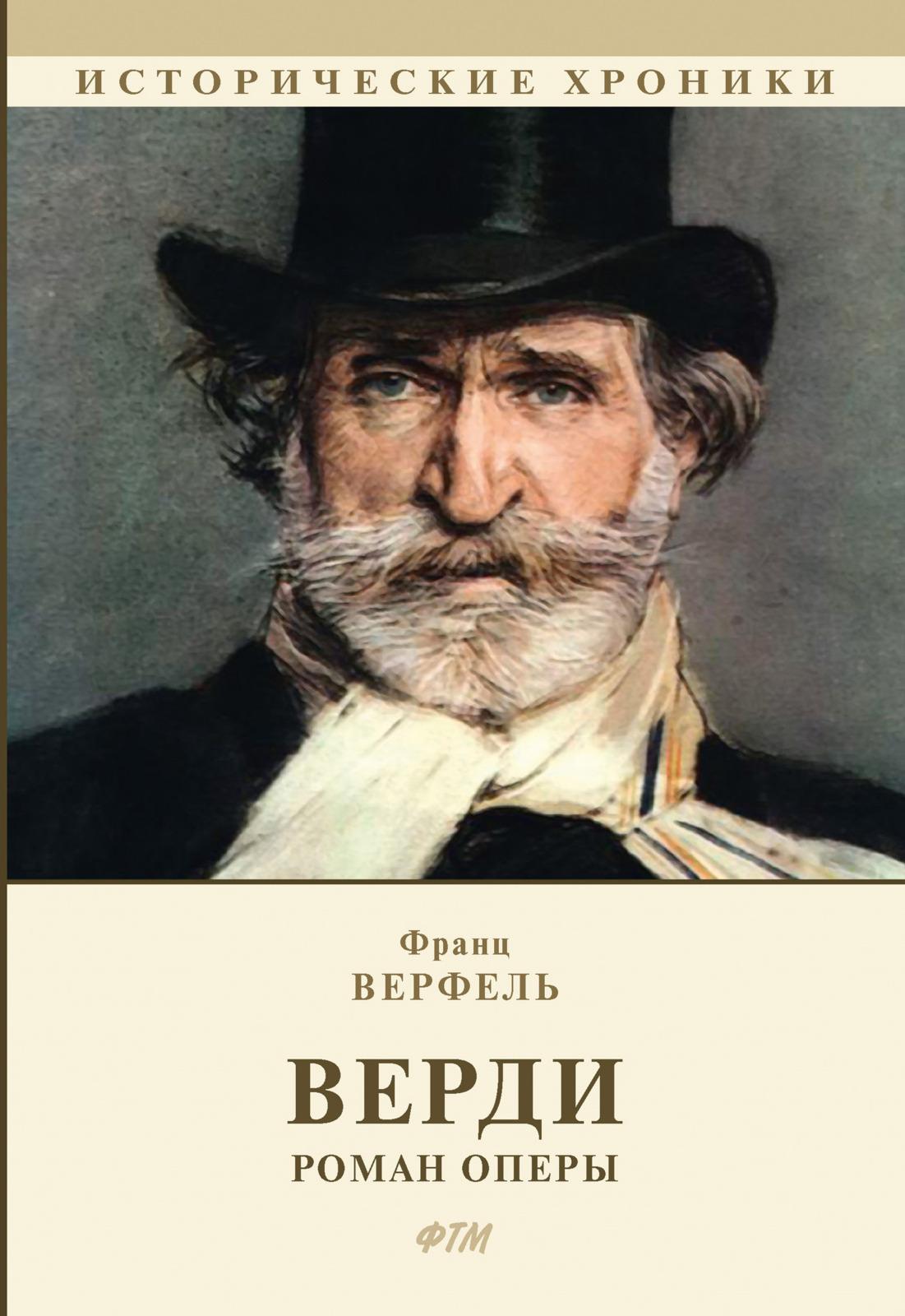 Ф. Верфель Верди. Роман оперы