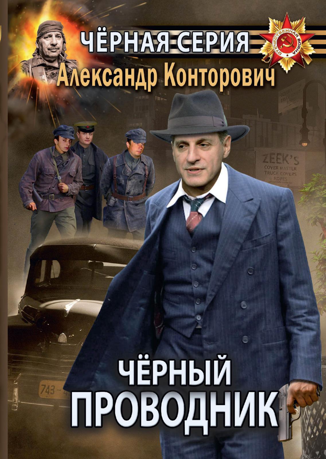 А. Конторовичи Черный проводник