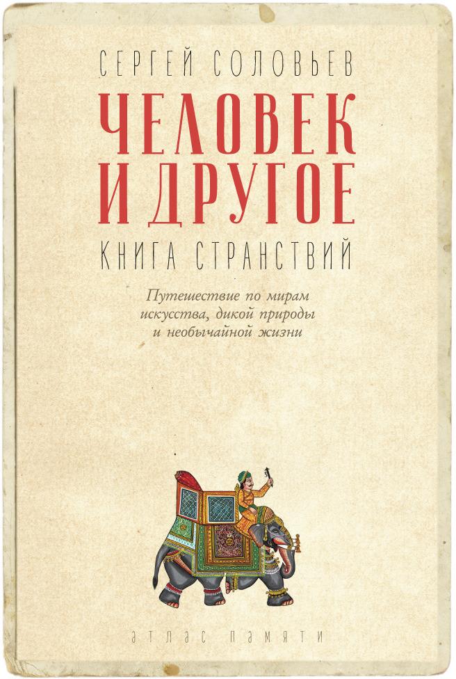 С.В. Соловьев Человек и другое. Книга странствий