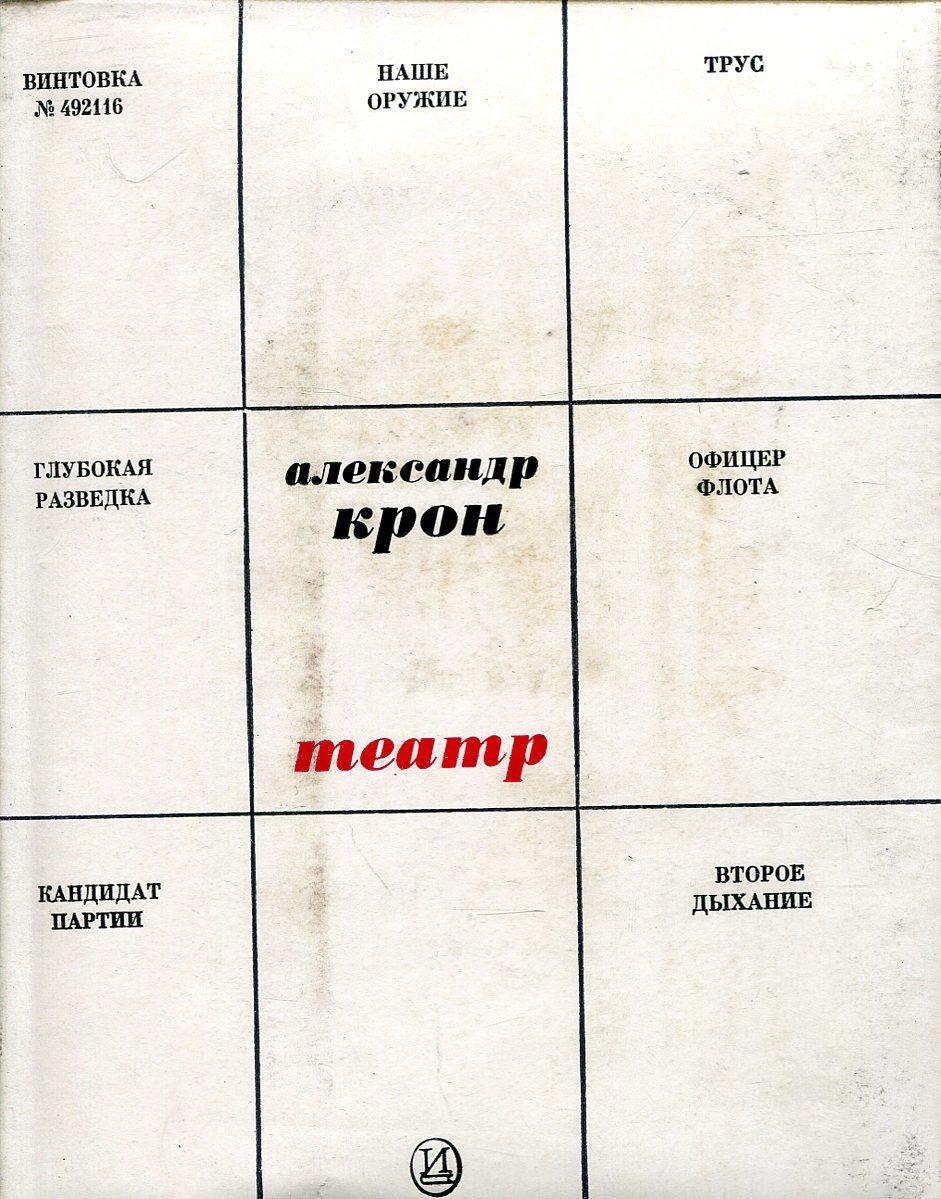 Крон А. Александр Крон. Театр