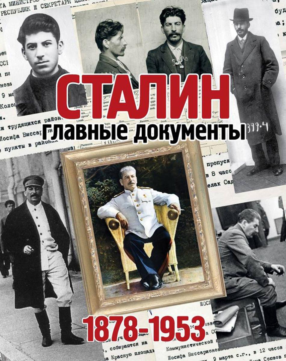 В. Долматов Сталин. Главные документы. 1878-1953