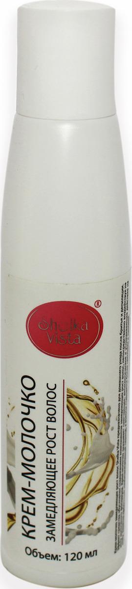 Shelka Vista Крем-молочко для замедления роста волос 120 мл цена