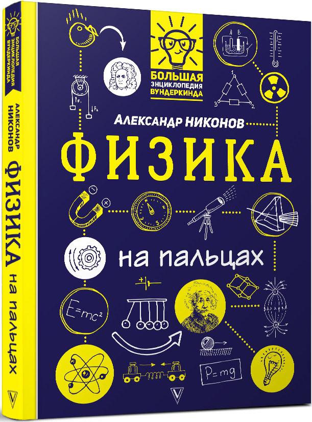 Александр Никонов Физика на пальцах. В иллюстрациях Уцененный товар (№2)