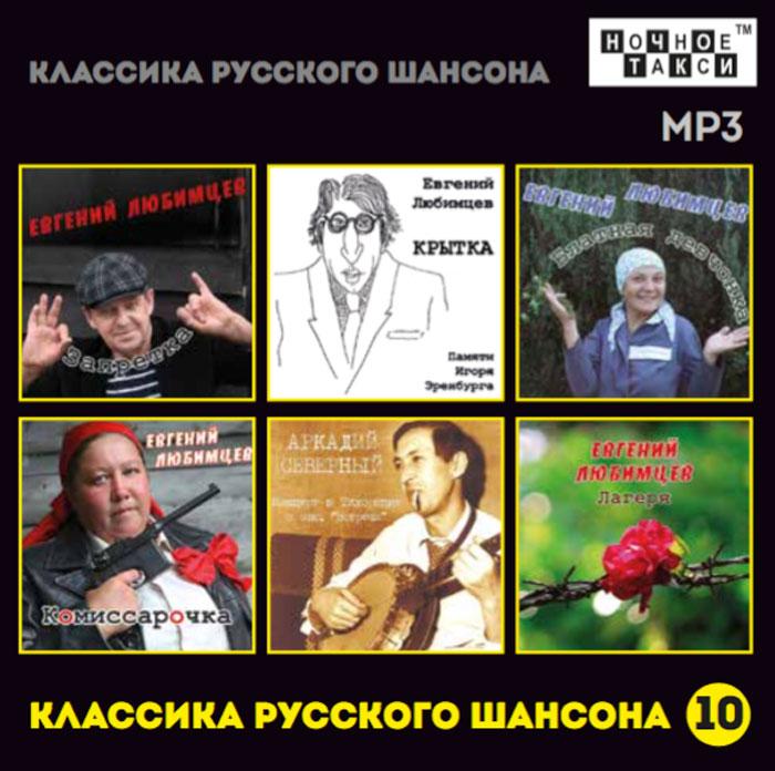 Классика русского шансона-10 (MP3) цена 2017
