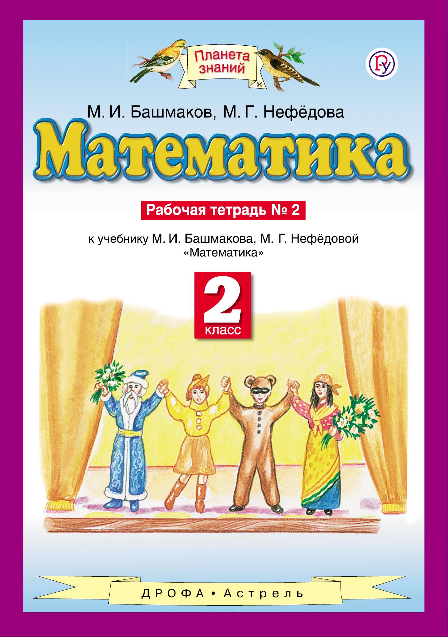 цена на М. И. Башмаков, М. Г. Нефёдова Математика. 2 класс. Рабочая тетрадь № 2 к учебнику М. И. Башмакова, М. Г. Нефёдовой