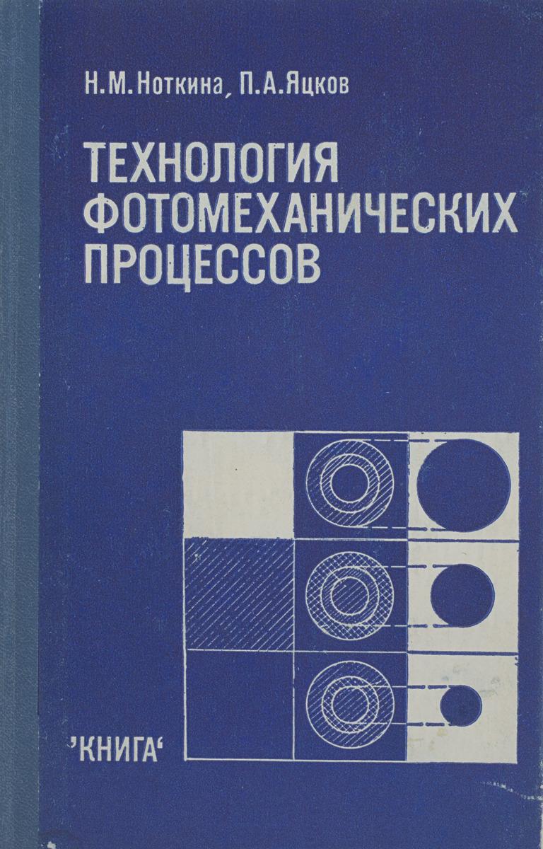 Ноткина Н. М., Яцков П. А. Технология фотомеханических процессов ноткина н м яцков п а технология фотомеханических процессов