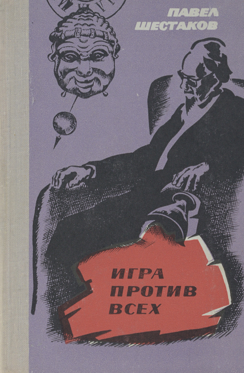 Павел Шестаков Игра против всех тоня против всех