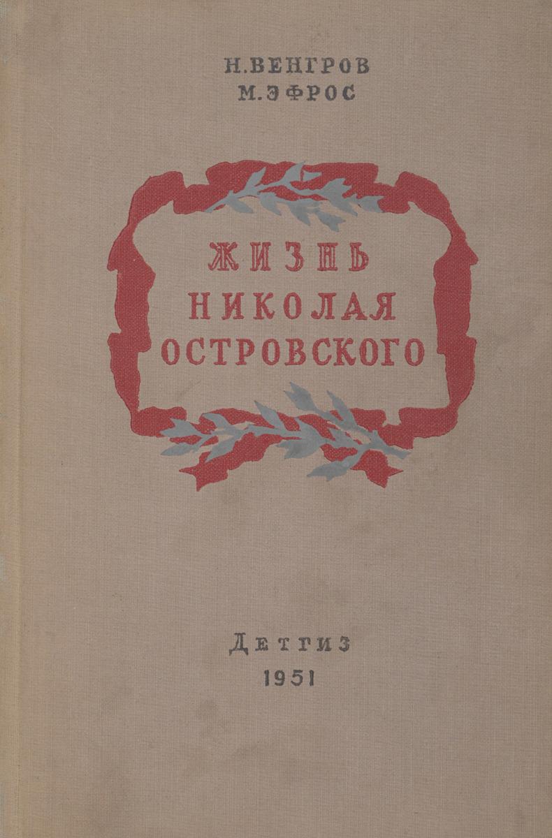 Н. Венгров, М. Эфрос Жизнь Николая Островского