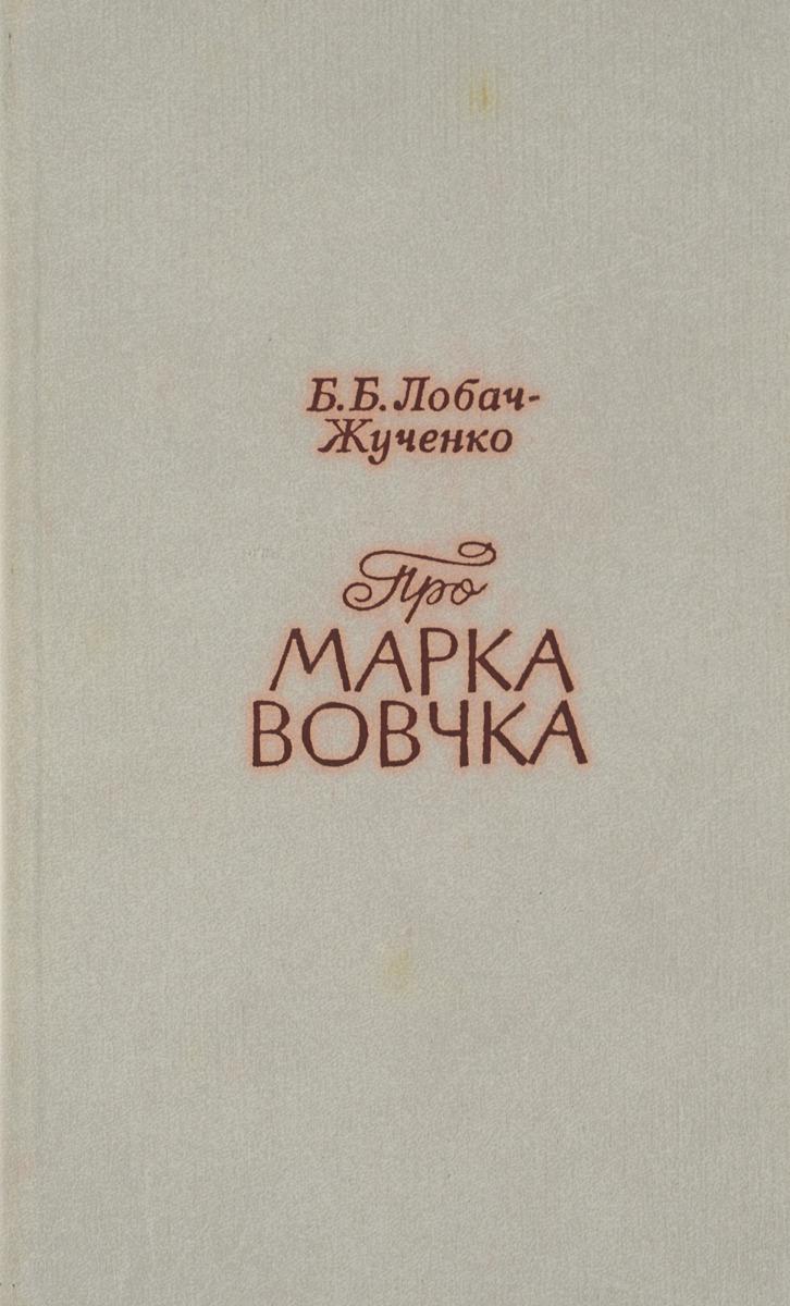 Б. Б. Лобач-Жученко Марко Вовчек на Кавказе