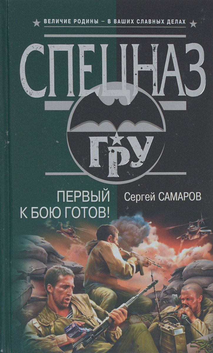 Сергей Самаров Первый к бою готов!