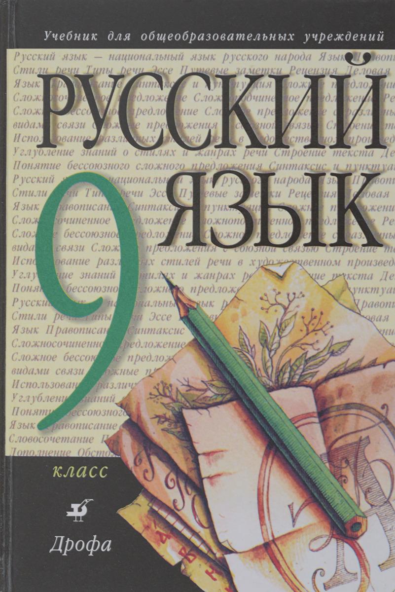М. М. Разумовская и др. Русский язык. 9 класс