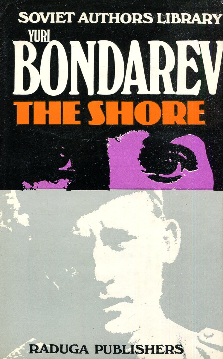 Yuri Bondarev The Shore футболка up shore