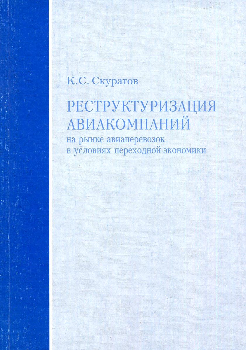 К.С. Скуратов Рестуктуризация авиакомпаний на рынке авиаперевозок в условиях переходной экономики акции от авиакомпаний