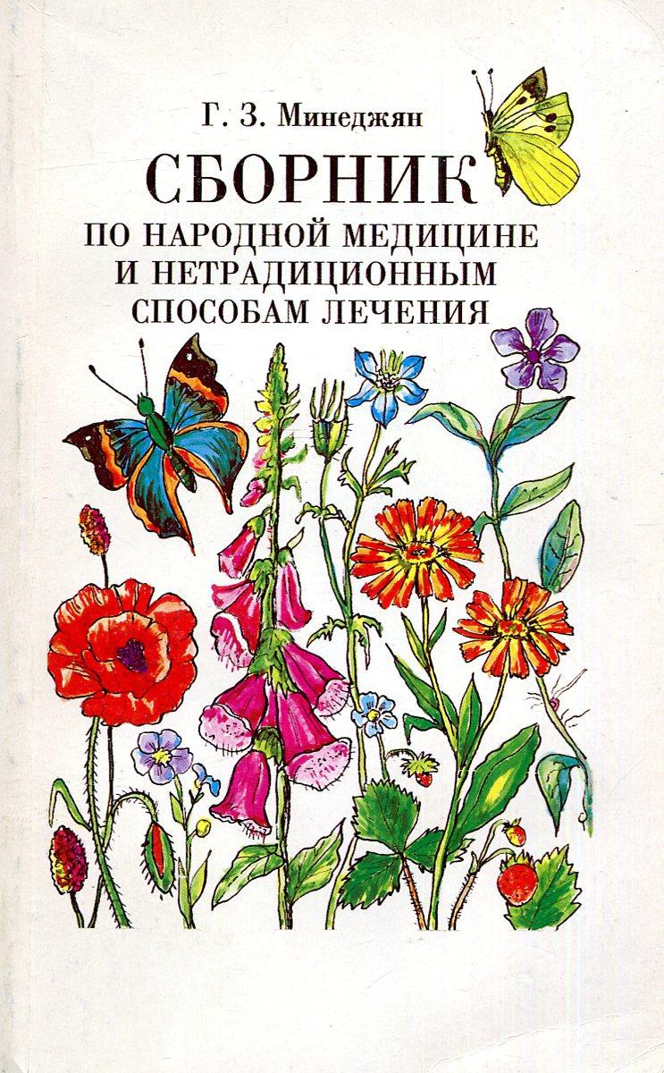 Сборник по народной медицине и нетрадиционным способам лечения цветы бузины в народной медицине