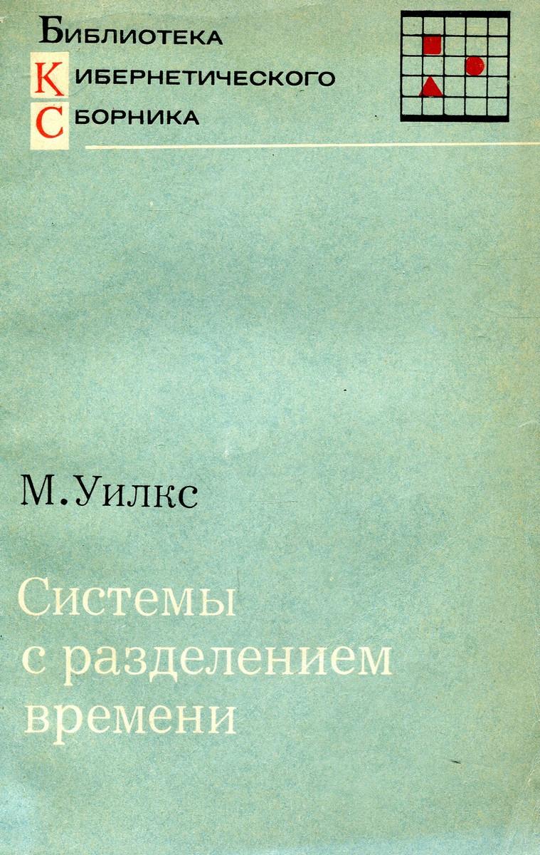 М. Уилкс Системы с разделением времени