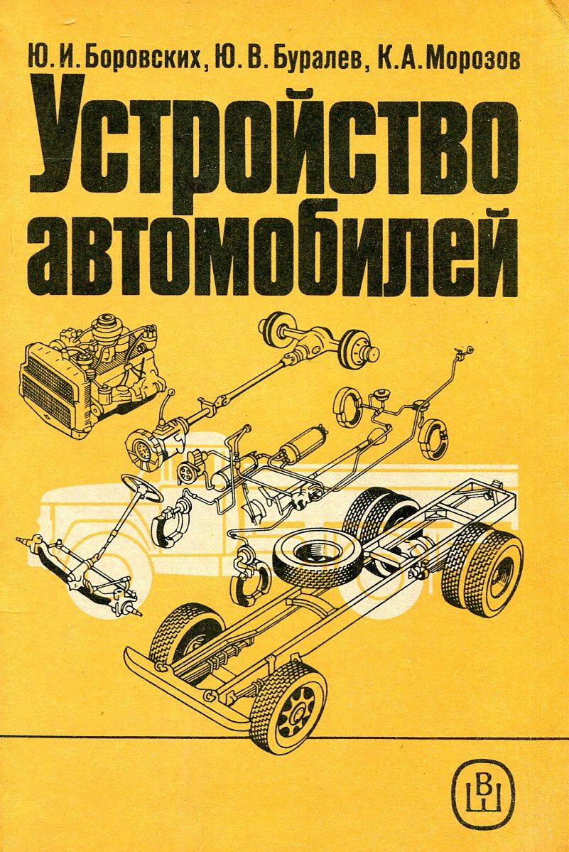Ю. И. Боровских, Ю. В. Буралев, К. А. Морозов Устройство автомобилей