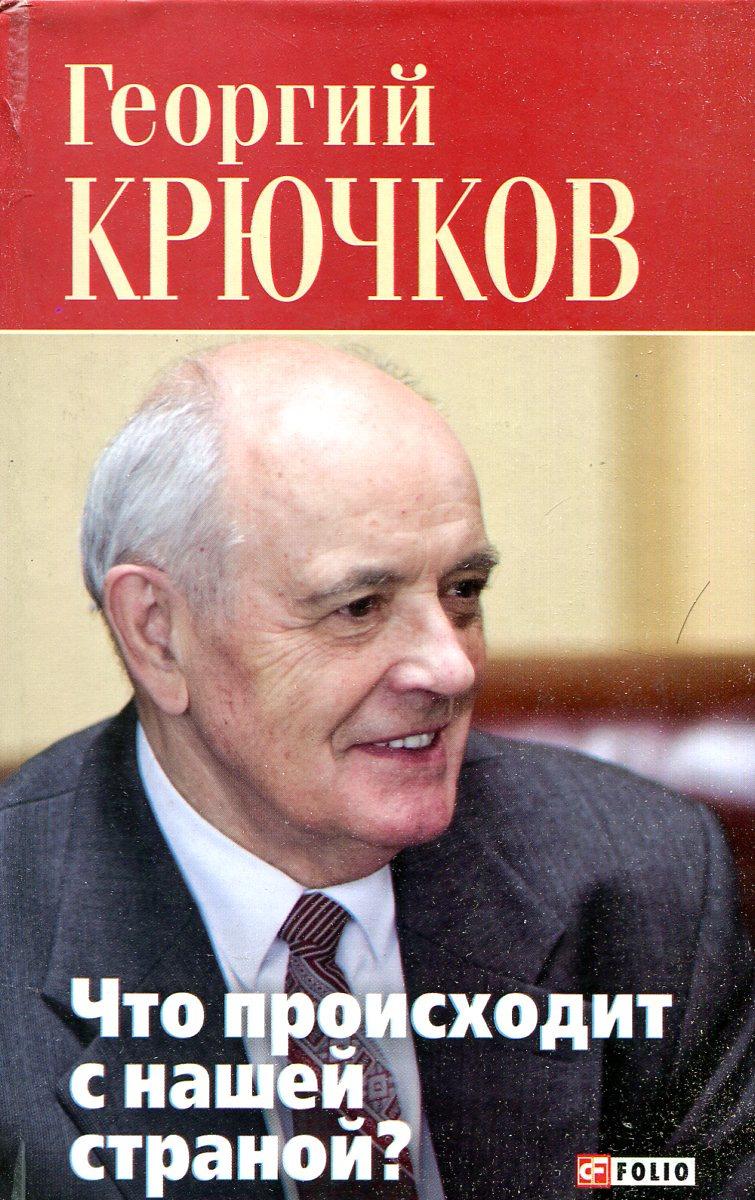 Георгий Крючков Что происходит с нашей страной? фолио n150