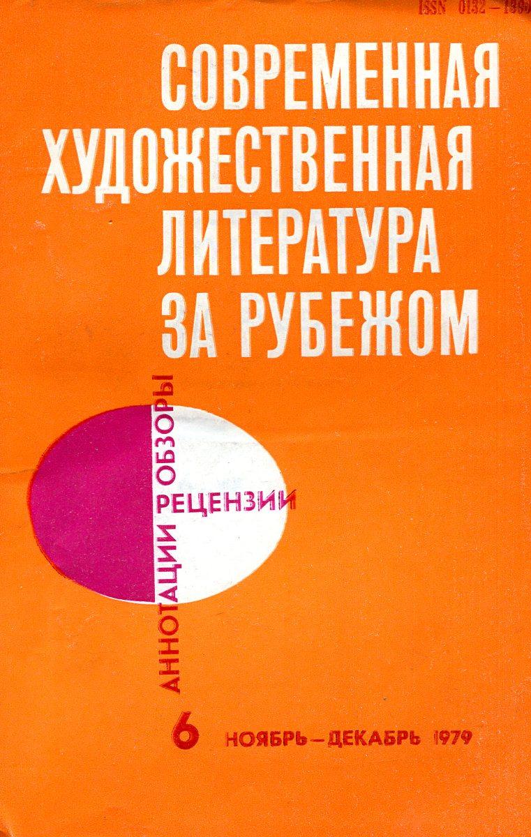 М. Рудницкий Современная художественная литература за рубежом. Выпуск художественная литература романы