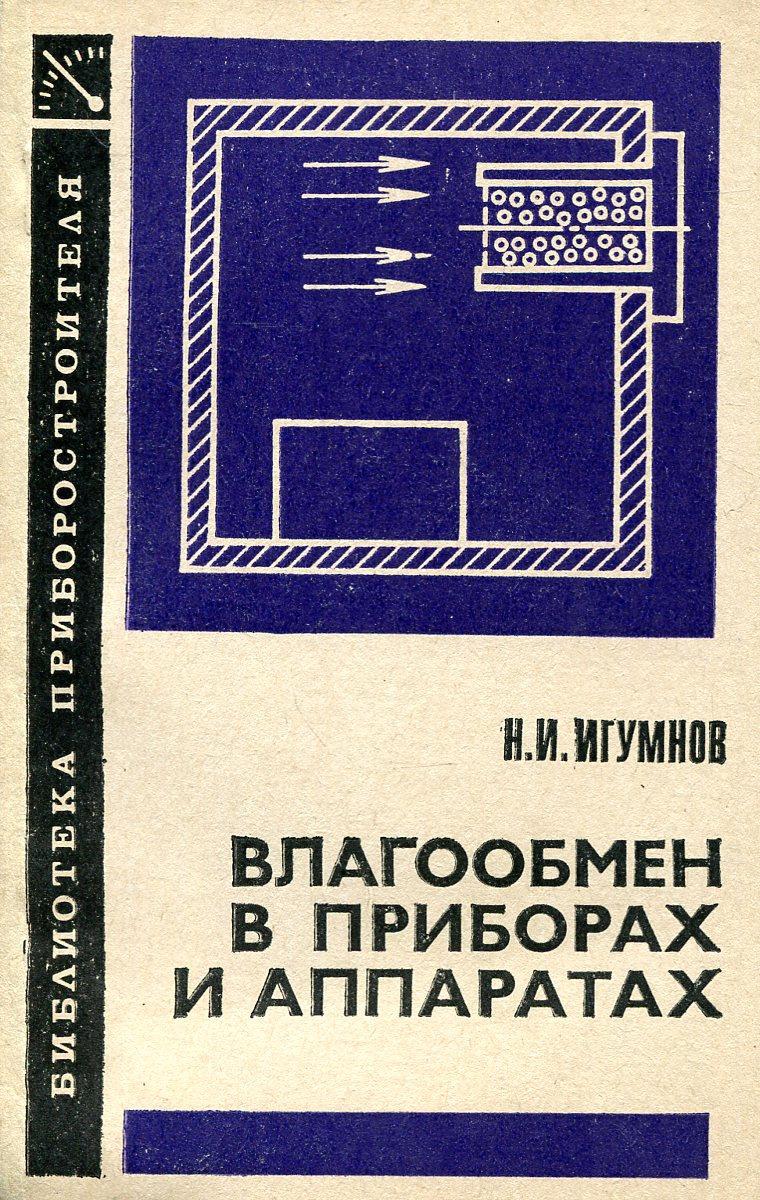 Игумнов Н. Влагообмен в приборах и аппаратах