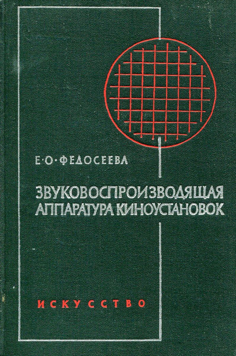 Федосеева Е. Звуковоспроизводящая аппаратура киноустановок