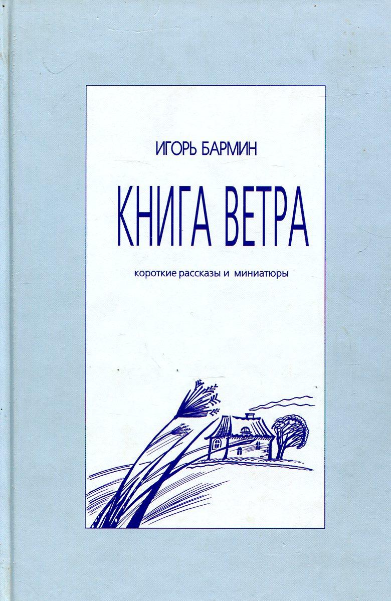 Бармин И. Книга ветра. Короткие рассказы и миниатюры