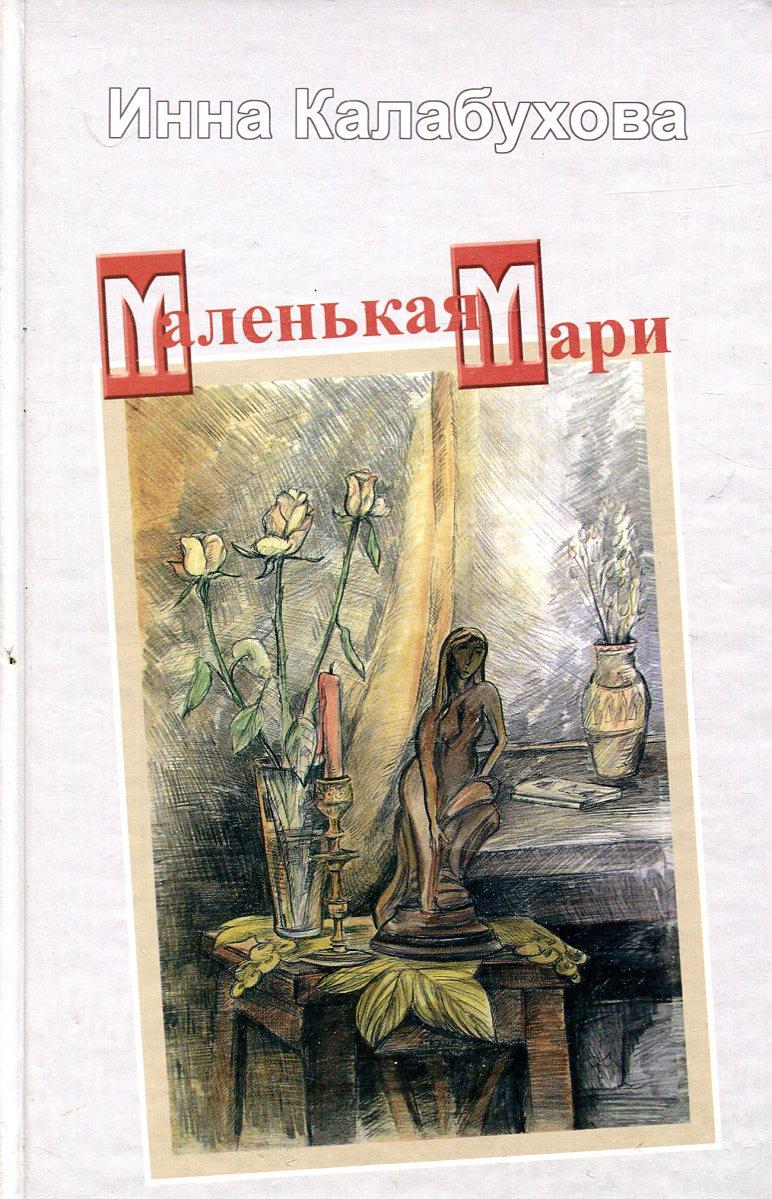 Калабухова И. Маленькая Мари