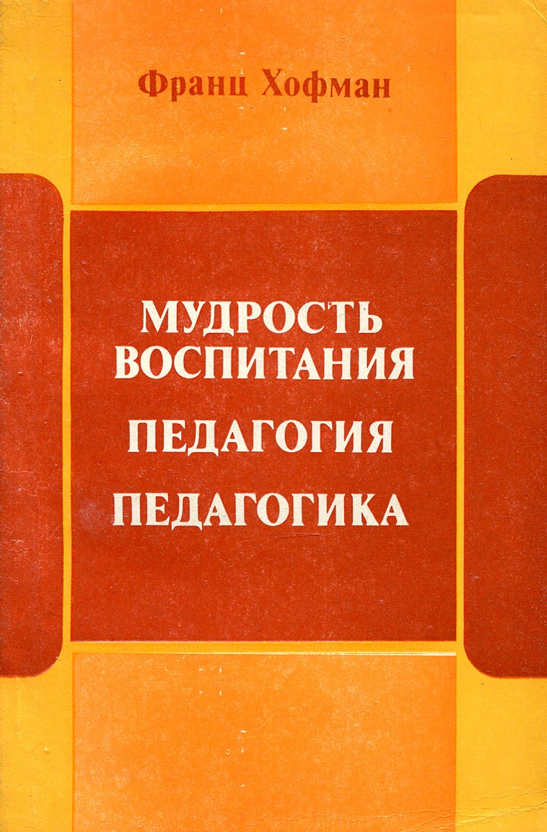 Хофман Ф. Мудрость воспитания. Педагогия. Педагогика