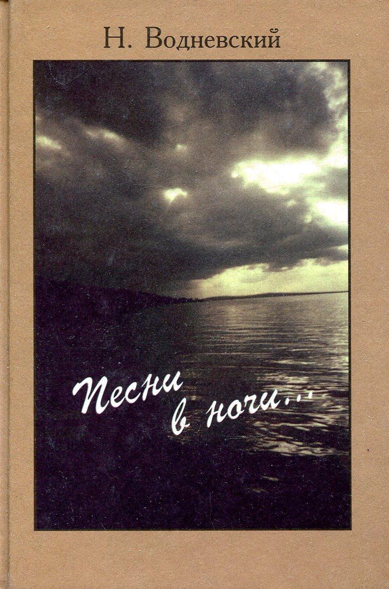 Водневский Н. Песни в ночи…