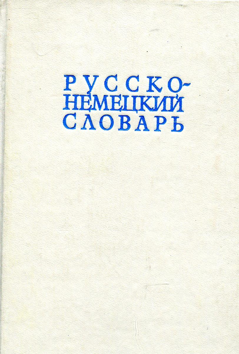 Русско-немецкий словарь в а рябов разговорный русско немецкий словарь