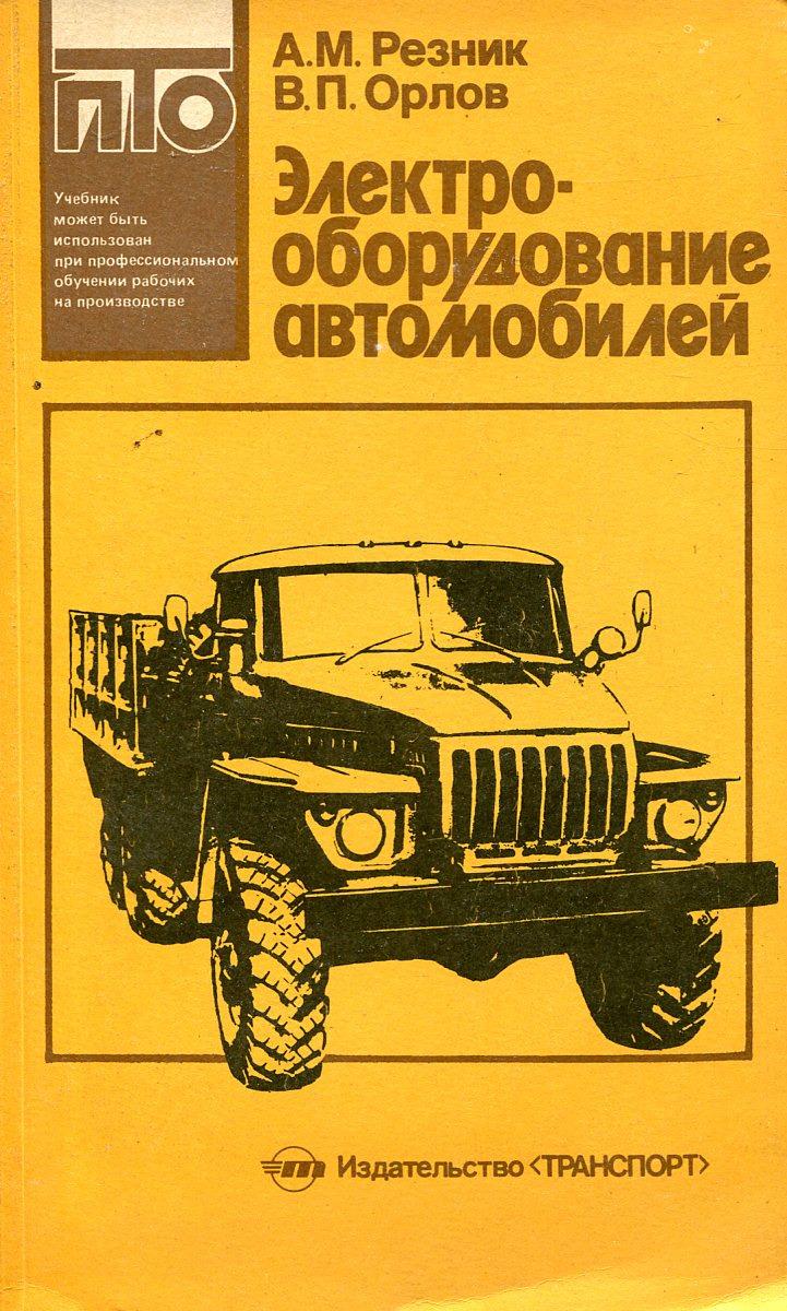 Резник А., Орлов В. Электрооборудование автомобилей цена в Москве и Питере
