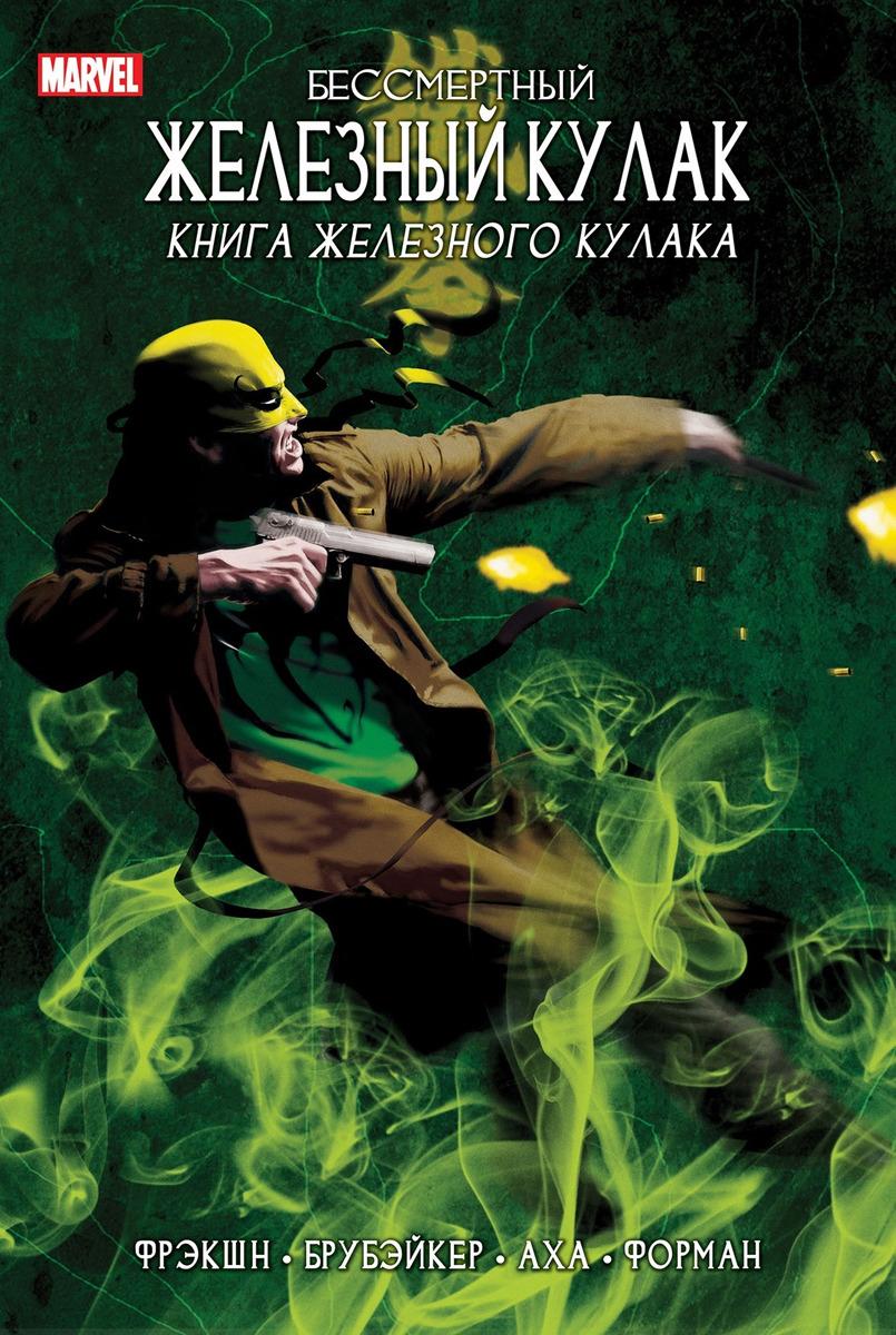 Бессмертный Железный Кулак. Том 3. Книга Железного Кулака Соединяя стремительный экшн его...