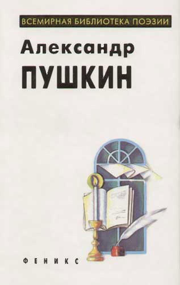 Александр Пушкин Александр Пушкин. Избранное в брюсов мой пушкин