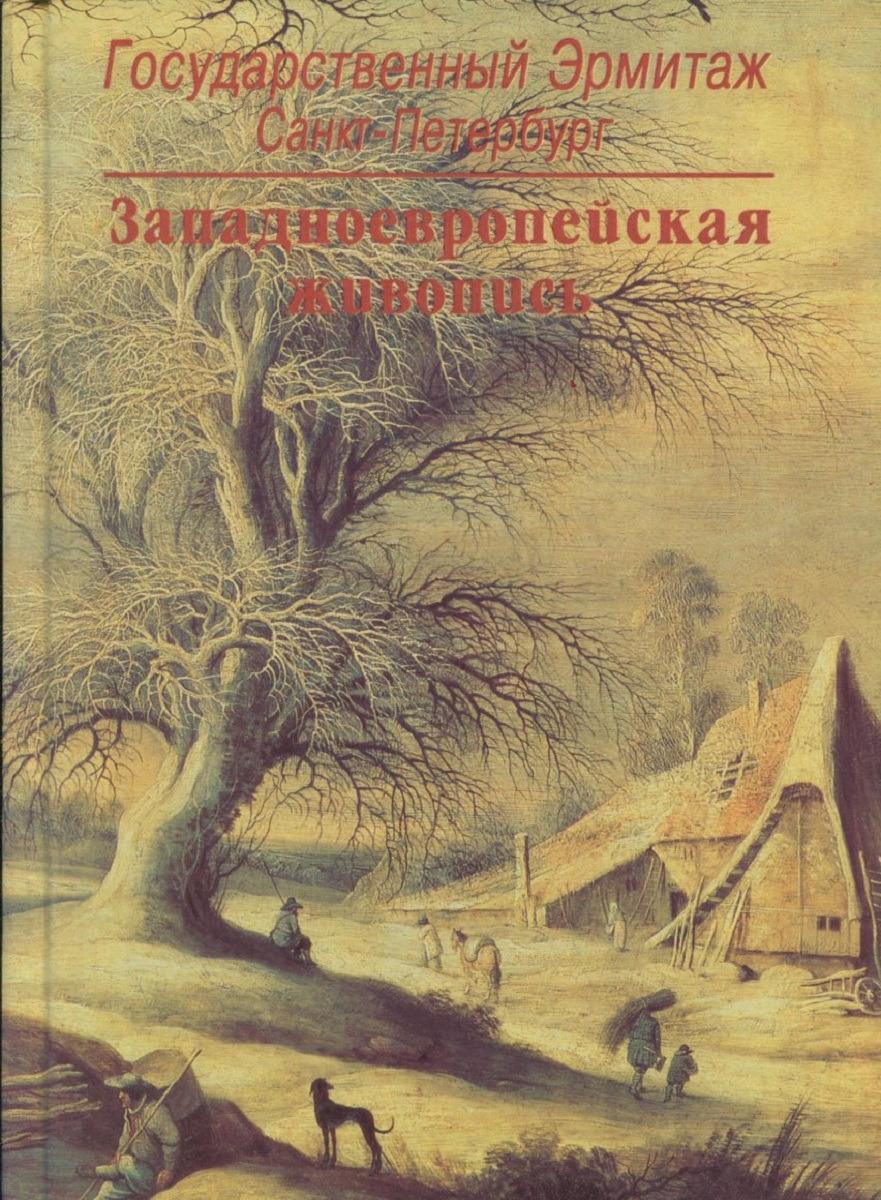 Западноевропейская живопись. Государственный Эрмитаж