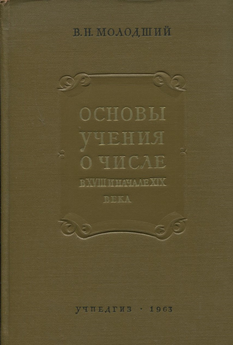 В.Н. Молодший Основы учения о числе в XVIII и начале XIX века