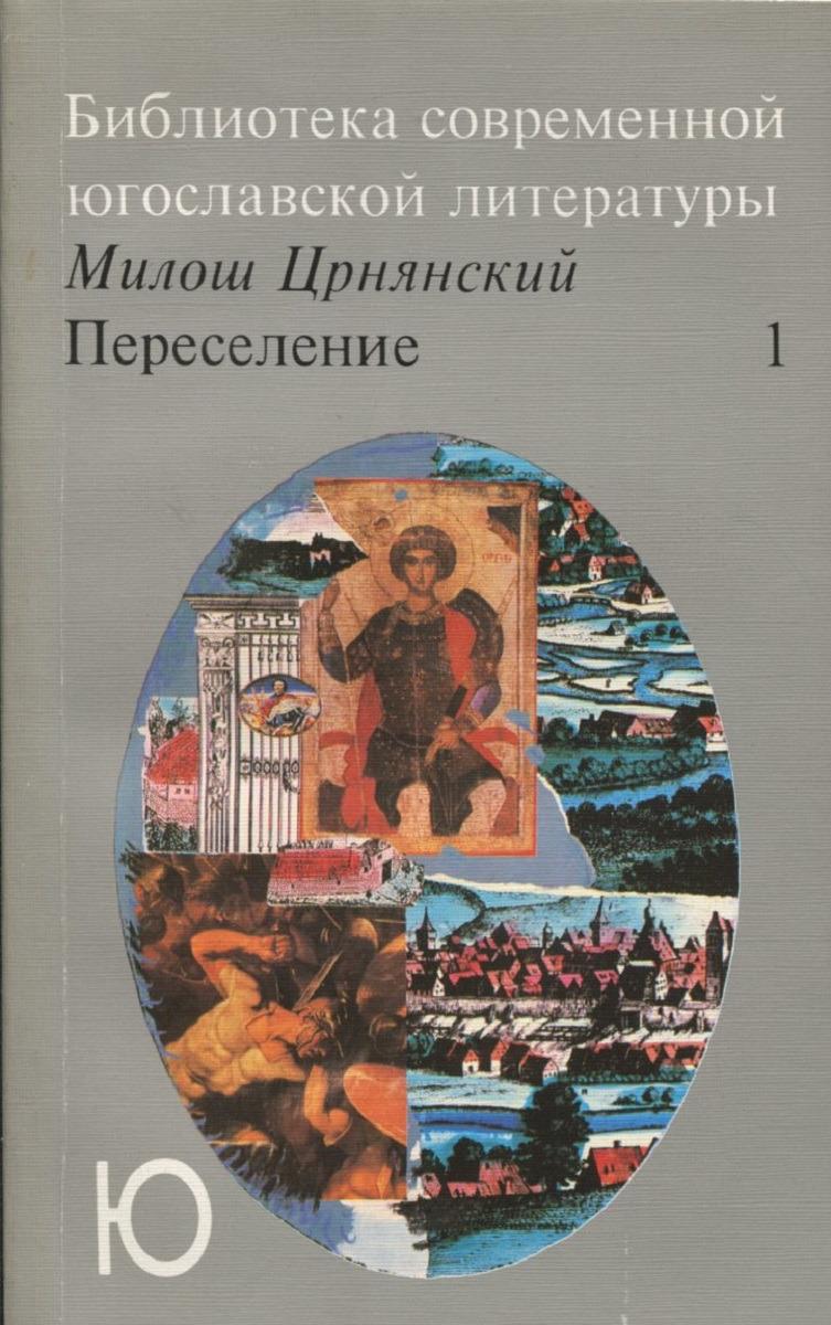 Милош Црнянский Переселение. В 2 томах. Том 1
