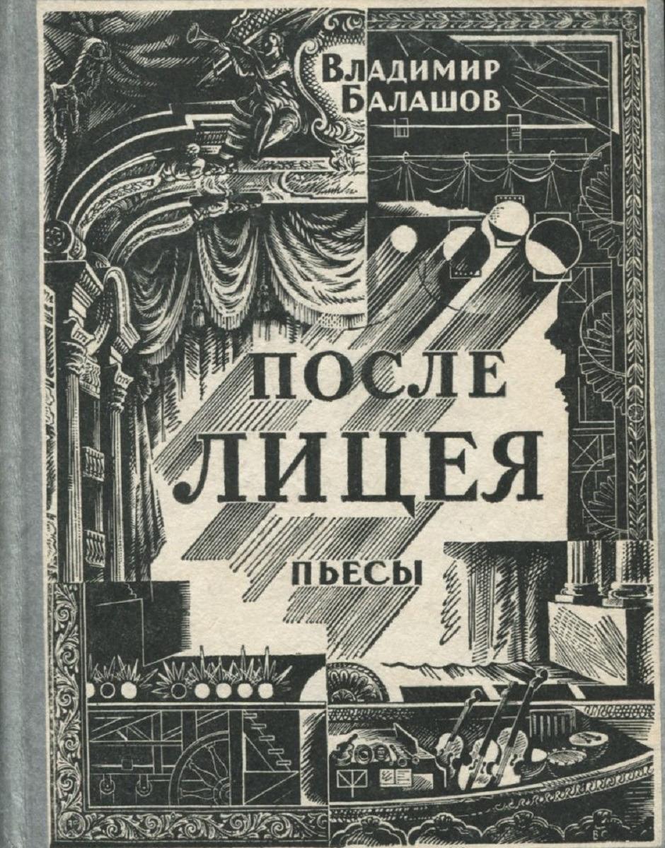 Владимир Балашов После лицея. Пьесы