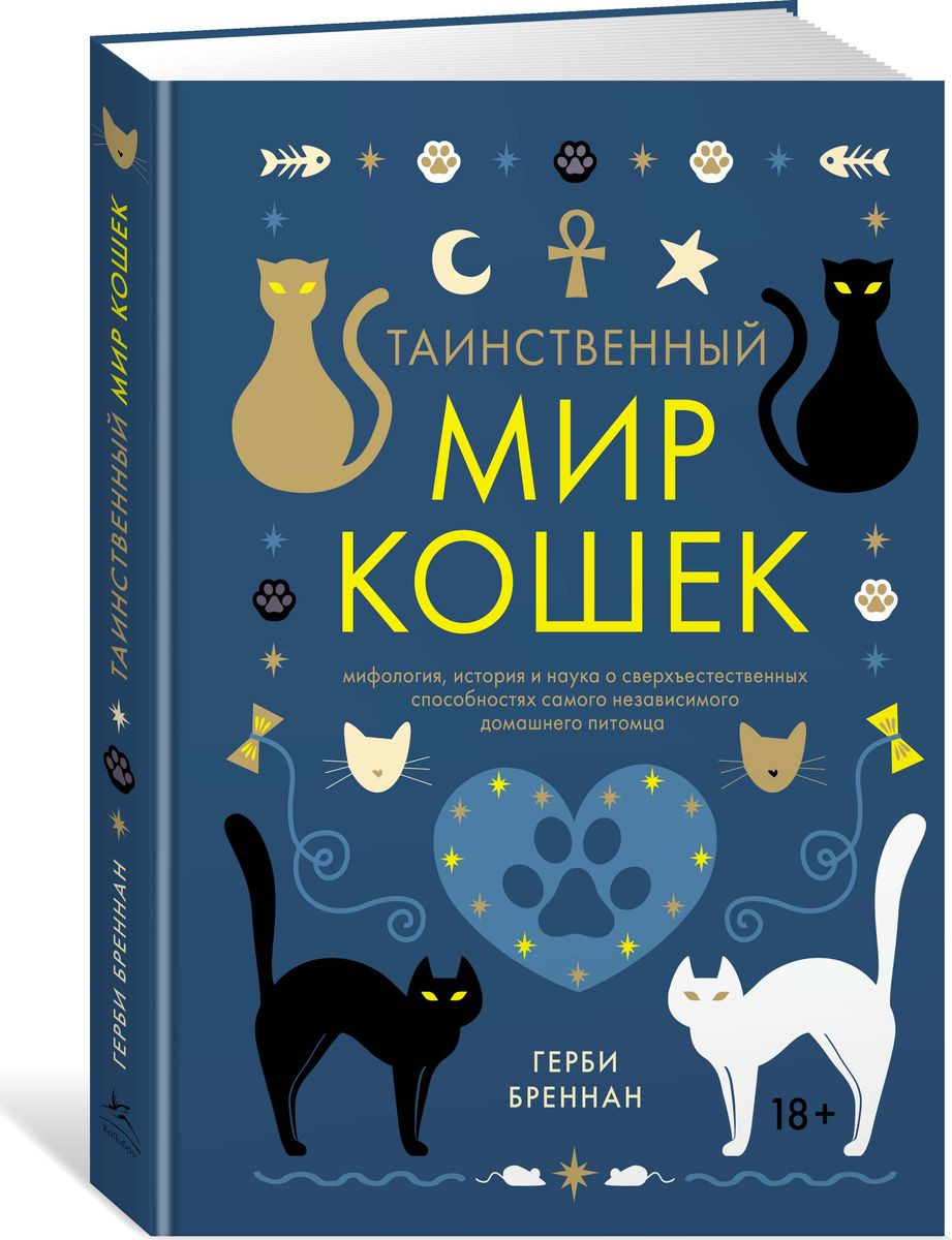 Герби Бреннан Таинственный мир кошек. Мифология, история и наука о сверхъестественных способностях самого независимого домашнего питомца