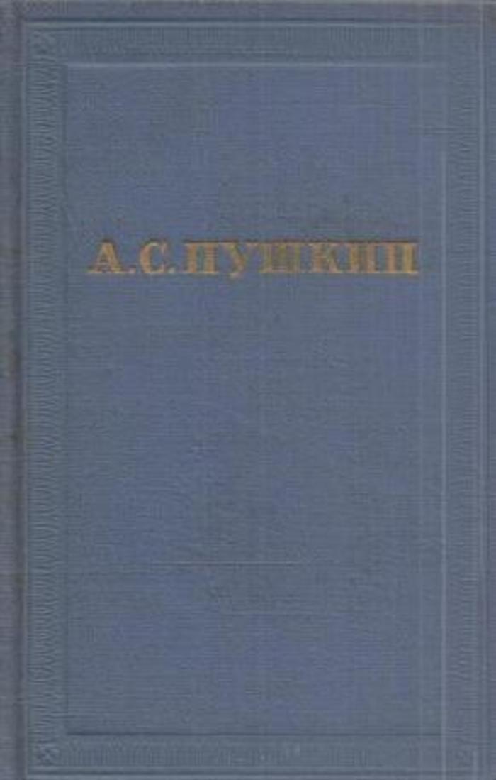 купить А. С. Пушкин. Полное собрание сочинений в 10 томах. Том 6 по цене 258 рублей