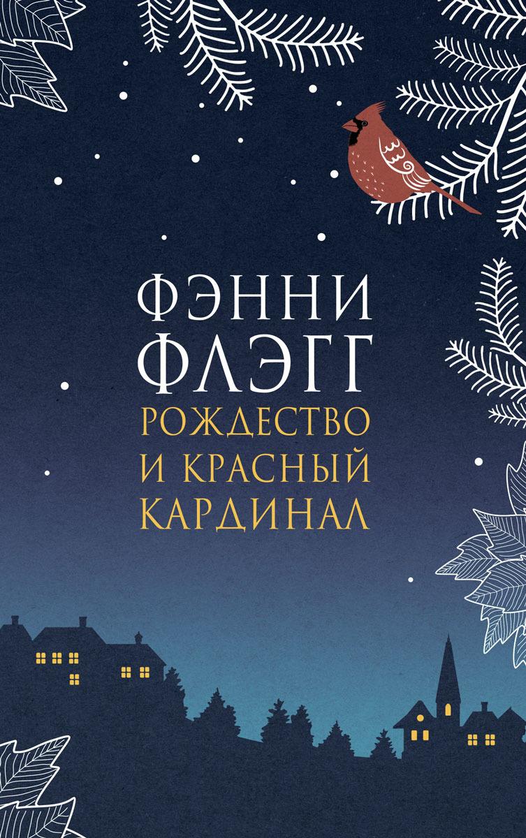 Фэнни Флэгг Рождество и красный кардинал фэнни флэгг рождество и красный кардинал