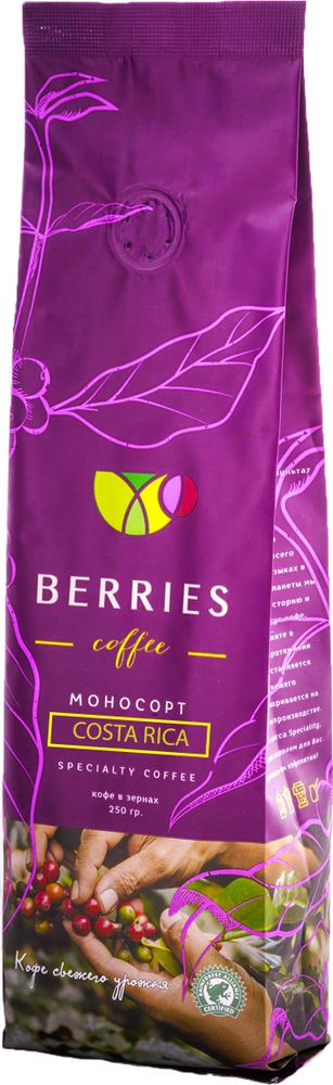 Кофе в зернах Berries Coffee Коста Рика, Арабика, 250 г